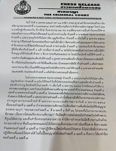 ข่าวแจกศาลอาญา 9 เมษายน 2564