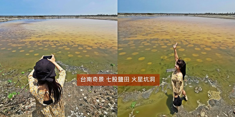 2021-台南奇景-七股鹽山-火星坑洞
