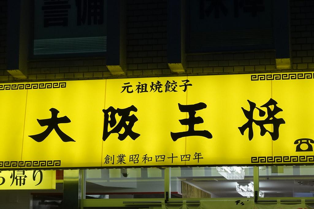 大阪王将(東長崎)