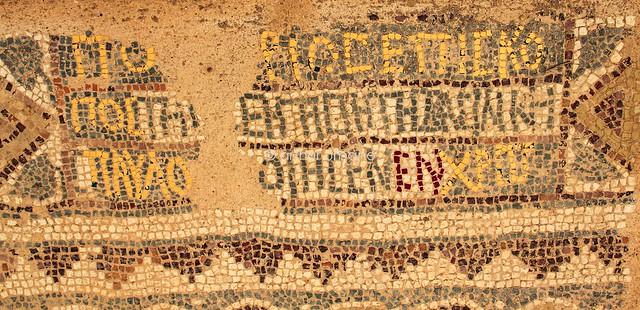 Dedicatory inscription from Octagon church (Philippi, Greece)