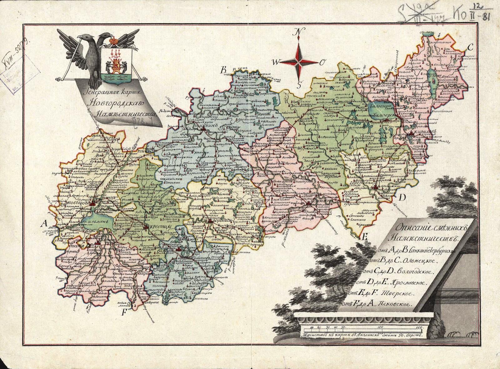 1780-е. Генеральная карта Новгородскаго наместничества