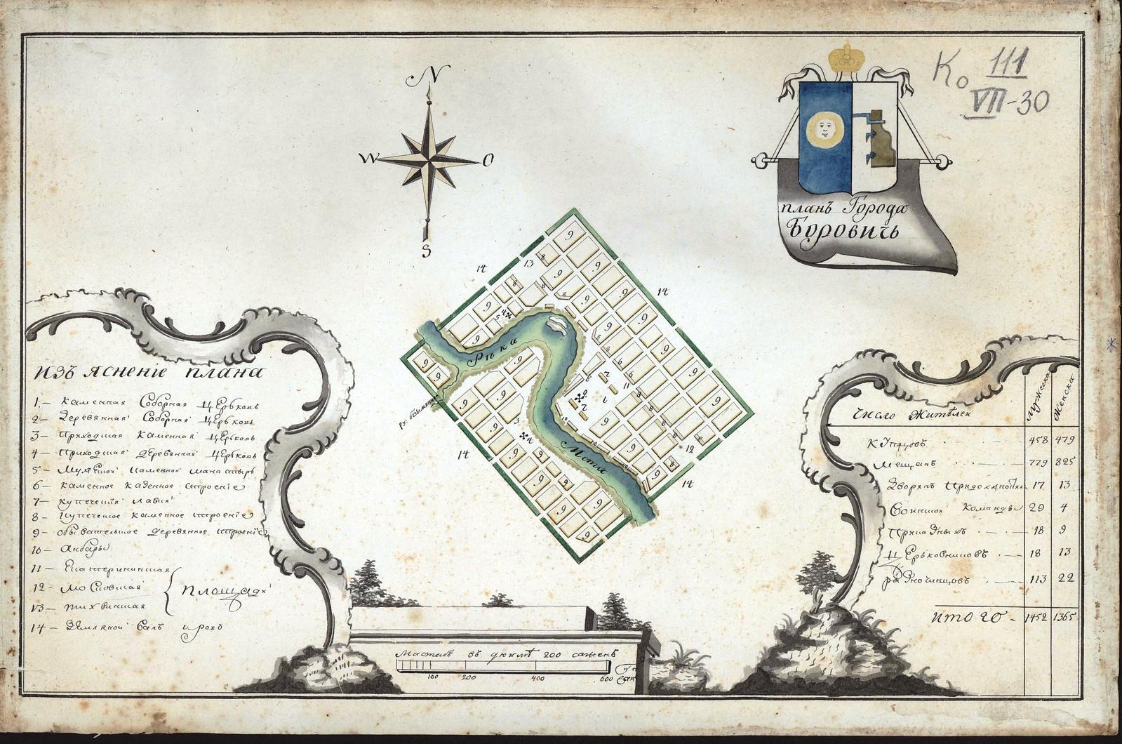 1772. План города Боровичь