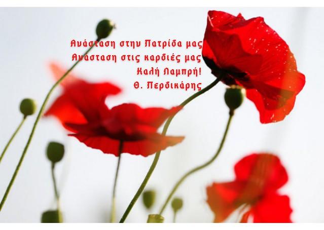 Ανάσταση στην Πατρίδα μας, Ανάσταση στις καρδιές μας, Καλή Λαμπρή!