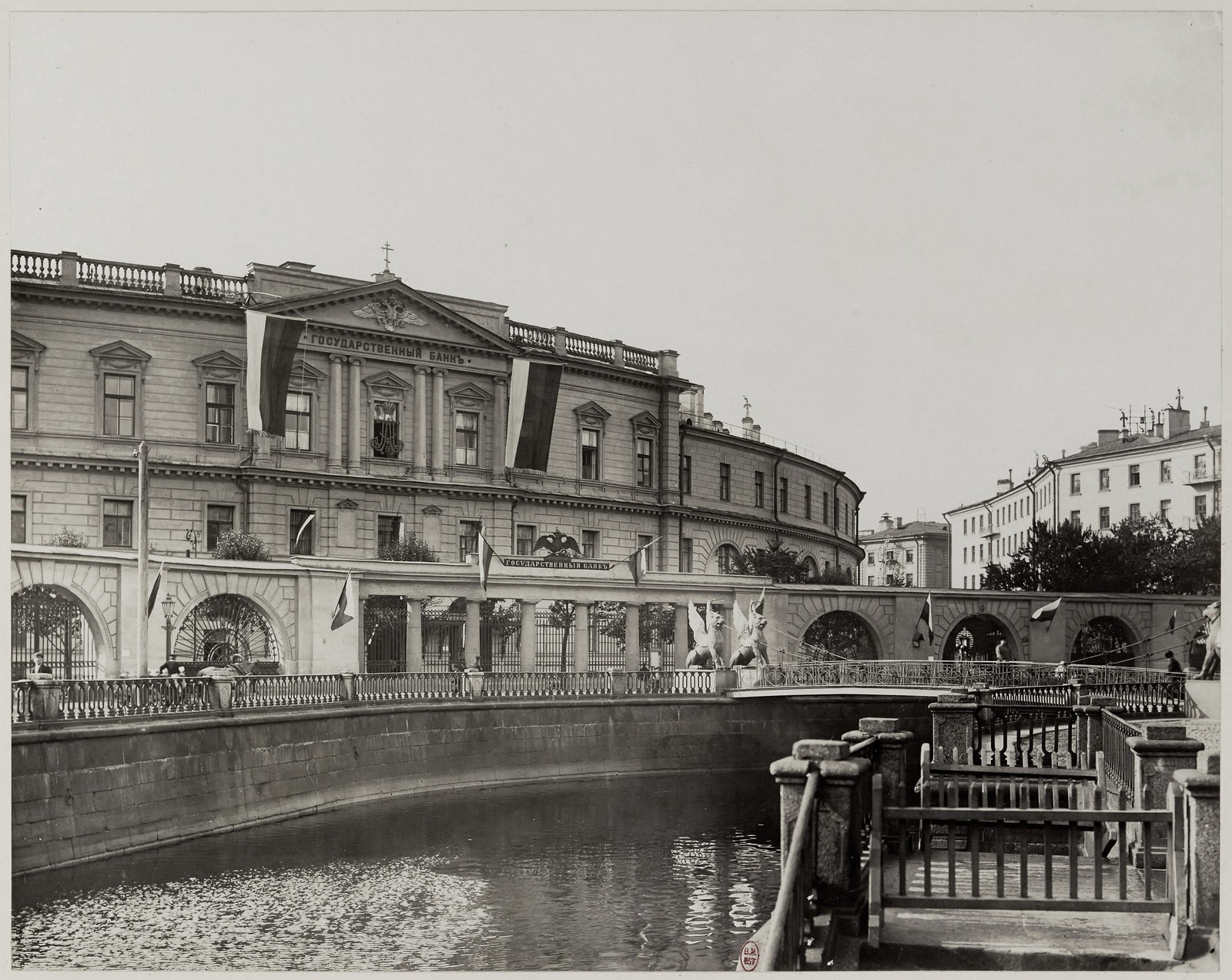 1896. Государственный банк