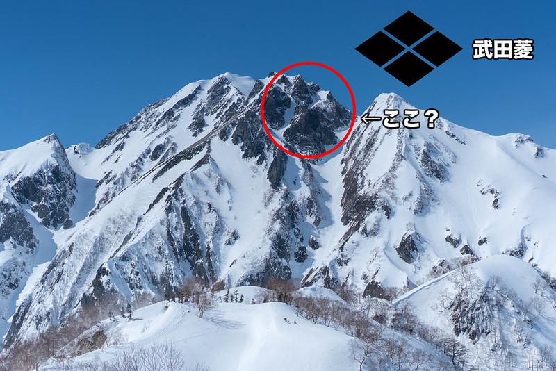 五竜岳の武田菱