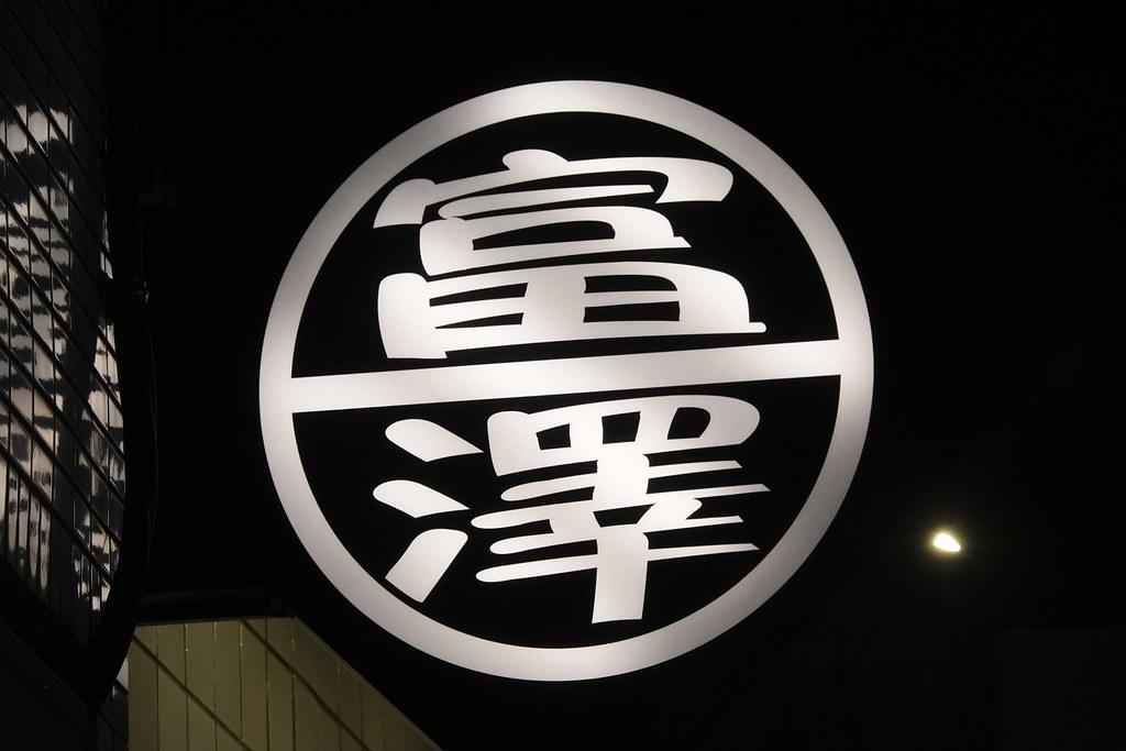 富澤(練馬)