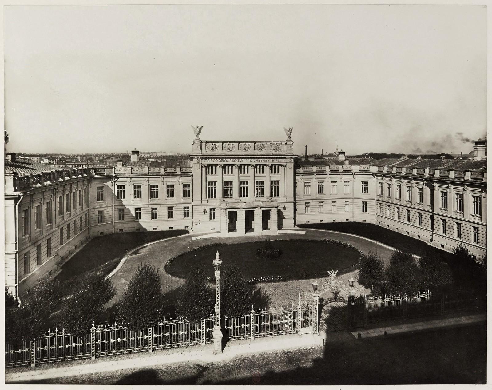 1903. Николаевская академия Генерального штаба