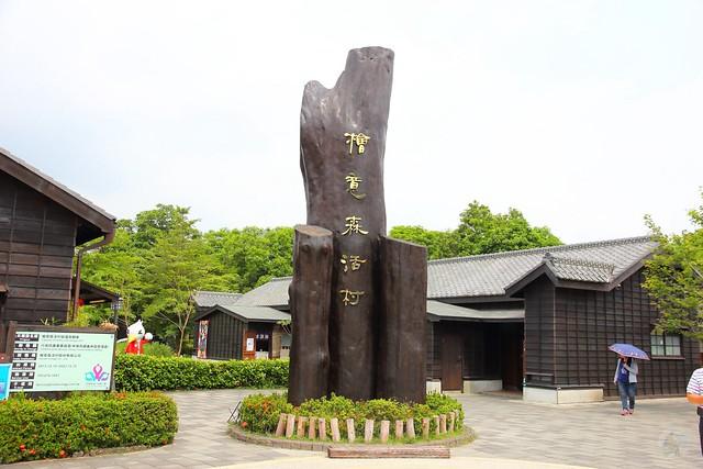 嘉義福泰桔子商旅文化店