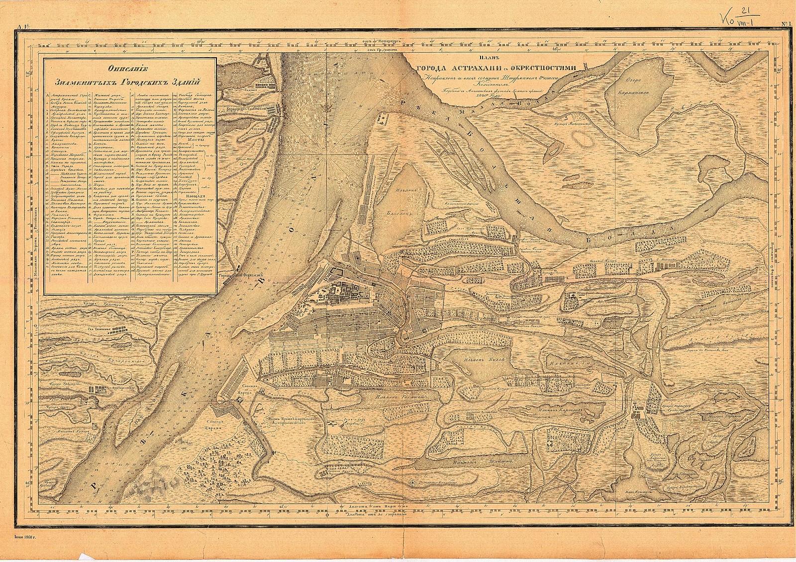 1860. План города Астрахани с окрестностями