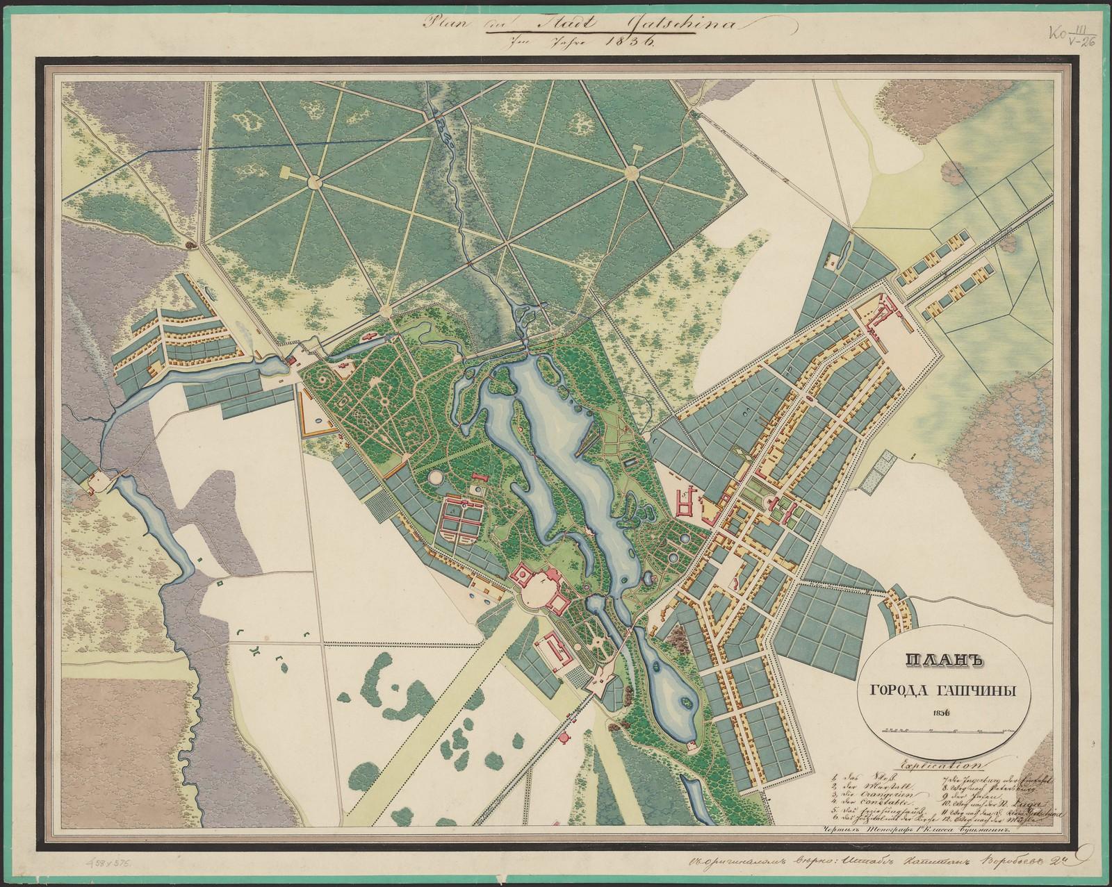 1836. План города Гатчины