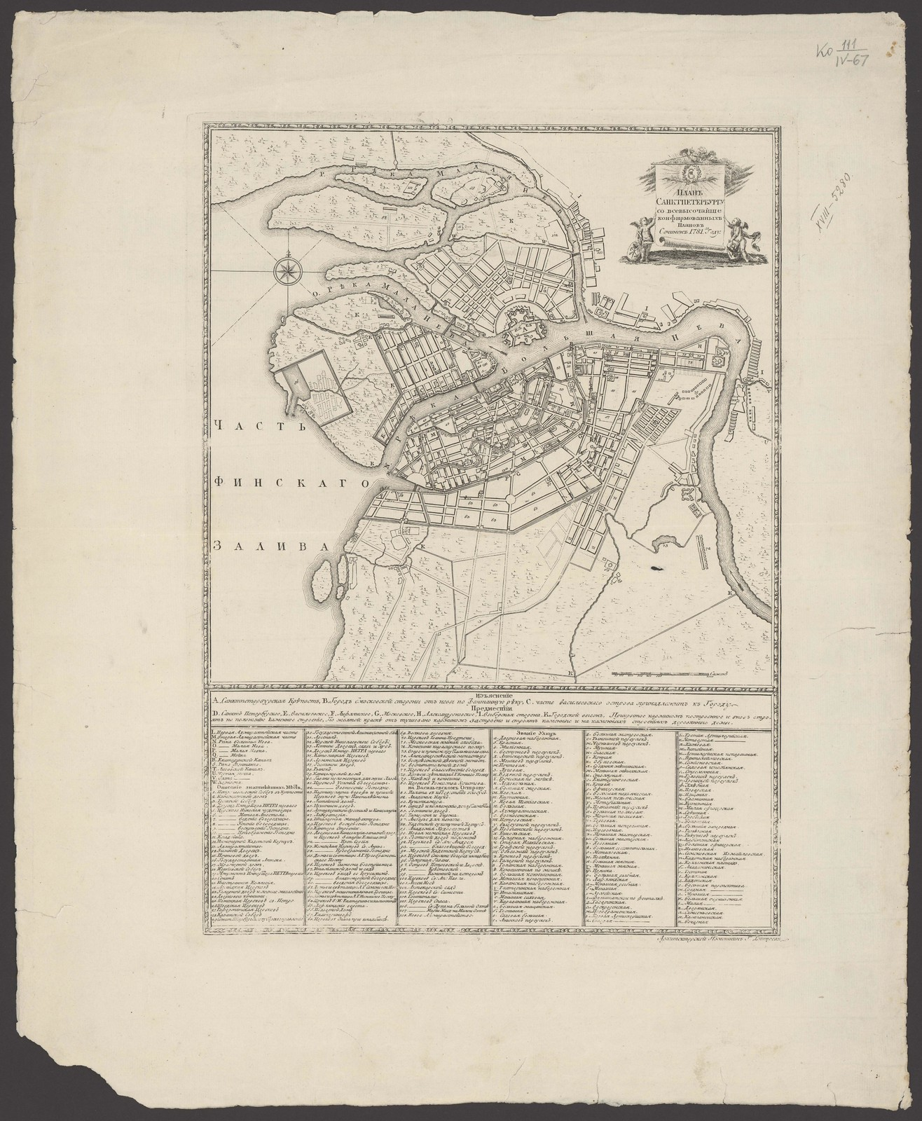 1781. План Санктпетербургу со всевысочайше конфирмованных планов