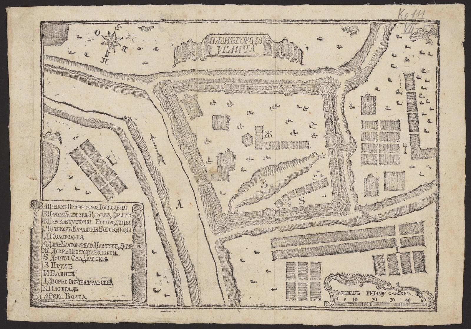 1767. План города Углича
