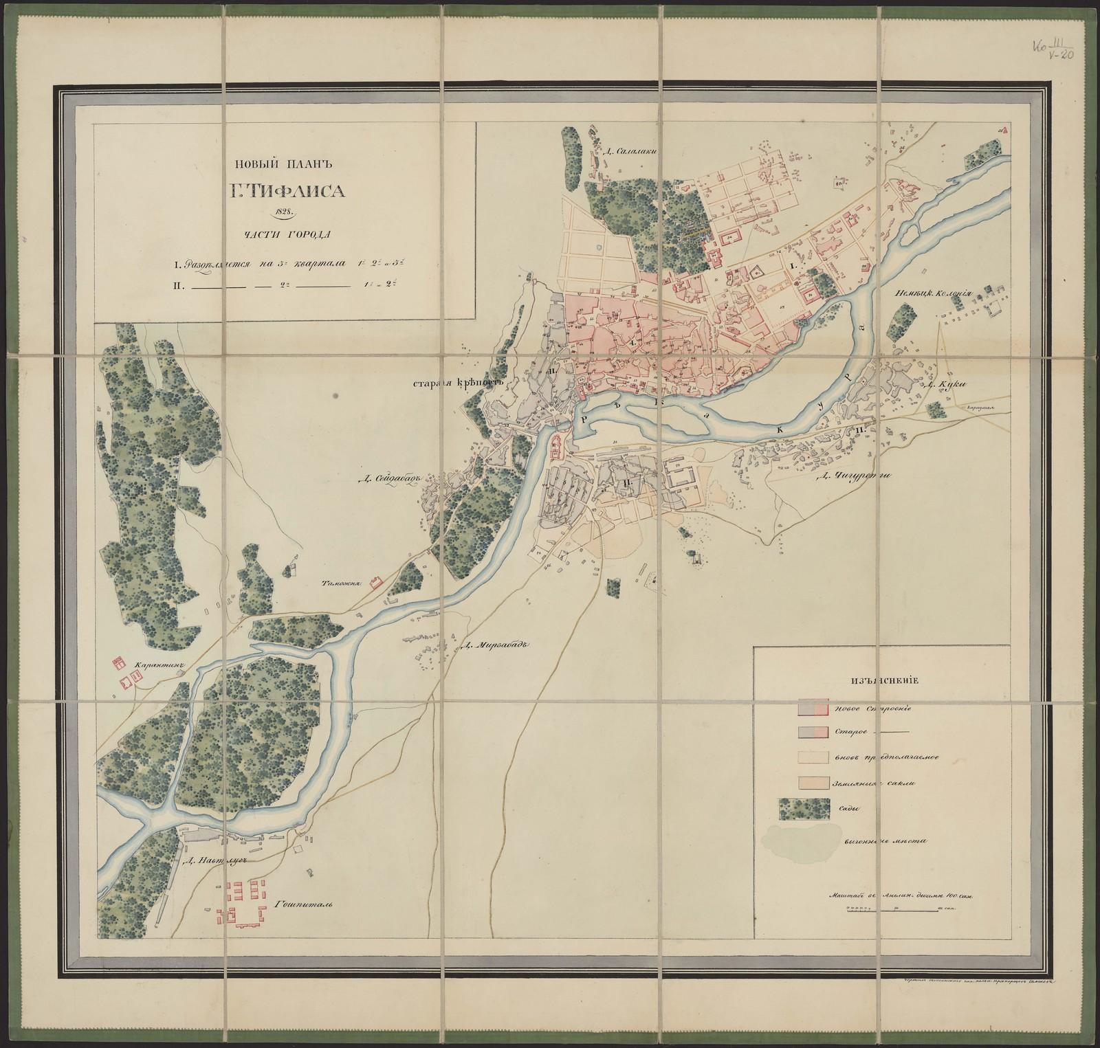 1828. Новый план г. Тифлиса