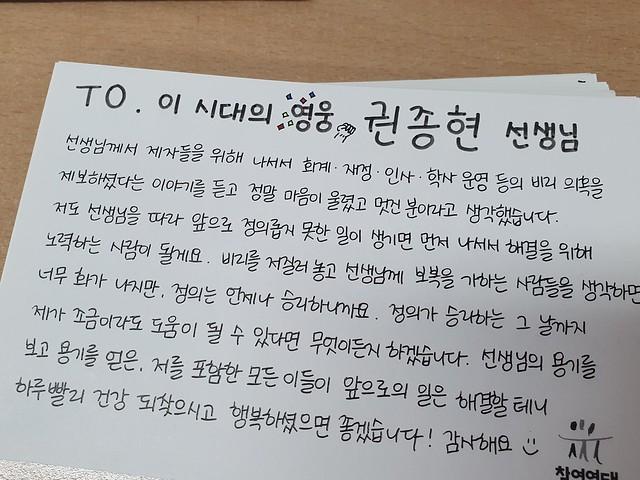권종현 선생님을 응원하는 응원편지