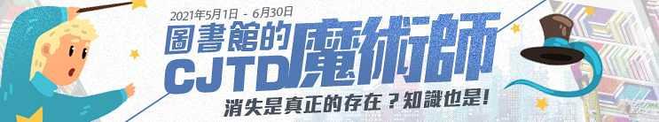 華藝線上圖書館活動「圖書館裡的CJTD魔術師」