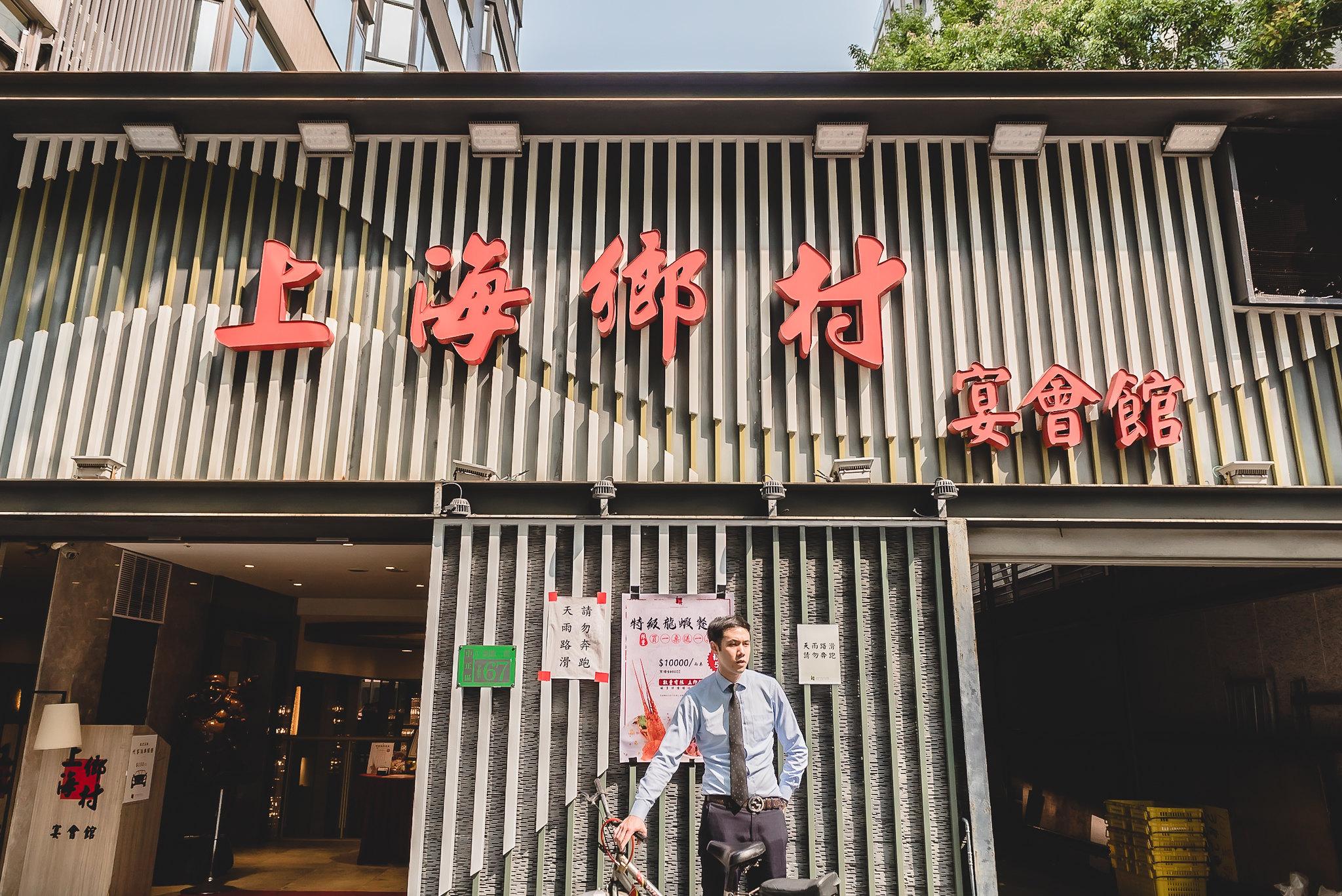 上海鄉村新生宴會館婚攝阿宏精選_026