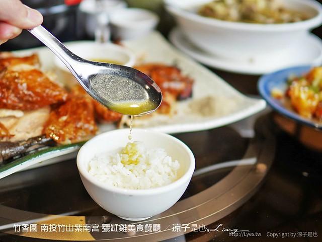 竹香園 南投竹山紫南宮 甕缸雞美食餐廳