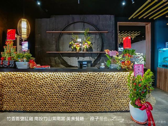 竹香園甕缸雞 南投竹山紫南宮 美食餐廳