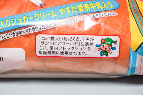 サントピアワールドコラボパン
