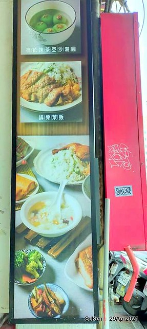 「珍品九如湖州粽專賣店 」(Egg fried rice with shrimp& dumpling soup), Taipei, Taiwan,SJKen, Apr 29,2021