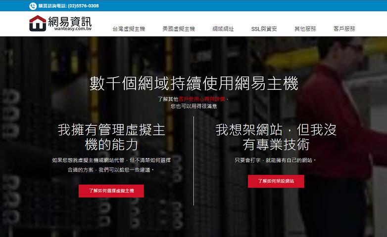 WordPress架設部落格、公司網站 – 推薦網易資訊虛擬主機、WordPress優化主機 @秤秤樂遊遊