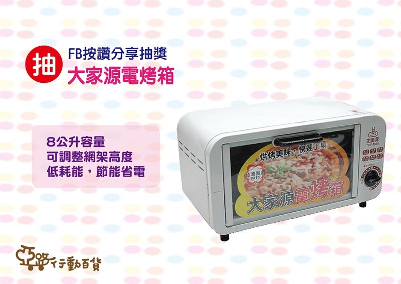 0309文末抽獎電烤箱-04