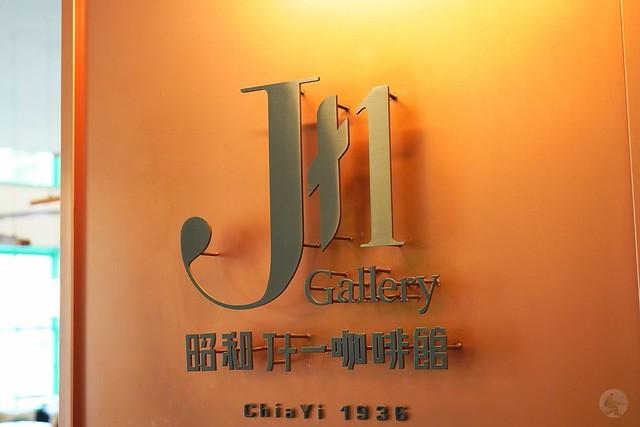昭和J11咖啡館