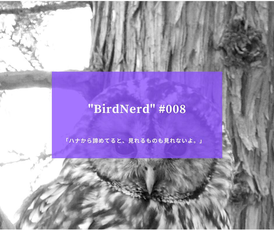 BirdNerds008