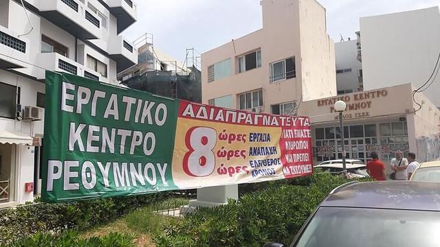 ergatiko-kentro-rethymnoy-protomagia-2