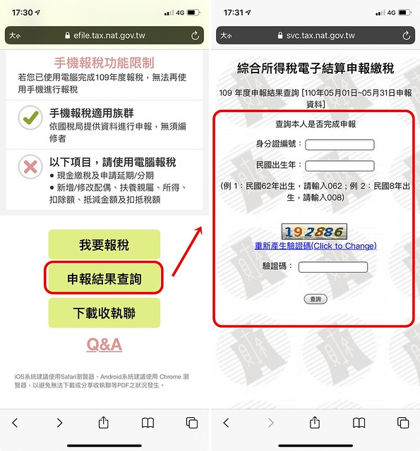 手機報稅超簡單