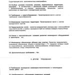 Грушевского Михаила улица, 4А - Пояснительная записка САД-2000-П218 015 PAPER600 [Вандюк Е.Ф.]