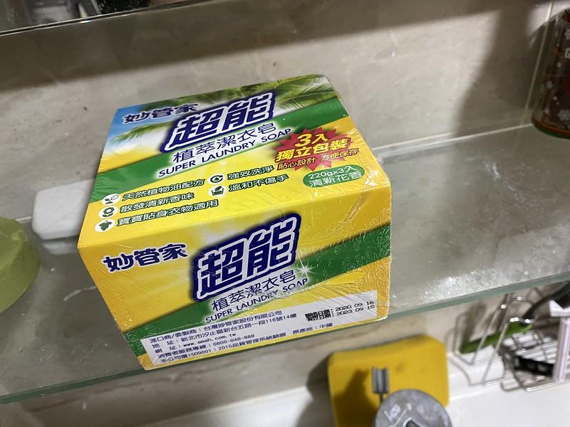 洗衣皂推薦!妙管家超能植萃潔衣皂,泡泡多~貼身衣物隨手洗超方便~ @秤秤樂遊遊