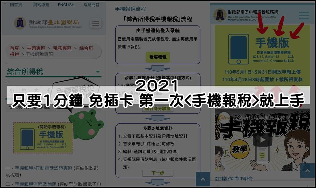 2021 手機報稅