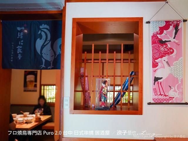 プロ燒鳥專門店 puro 20 台中 日式串燒 居酒屋