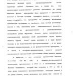Глинки улица, 16 - Историко-архитектурная справка 1994 006 PAPER600 [Ревский С.Б.] [Вандюк Е.Ф.]