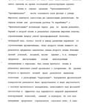Глинки улица, 16 - Историко-архитектурная справка 1994 012 PAPER600 [Ревский С.Б.] [Вандюк Е.Ф.]