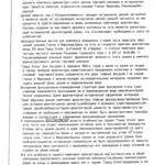 Глинки улица, 16 - Заключение по проекту 2000 002 PAPER600 [Ревский С.Б.] [Вандюк Е.Ф.]