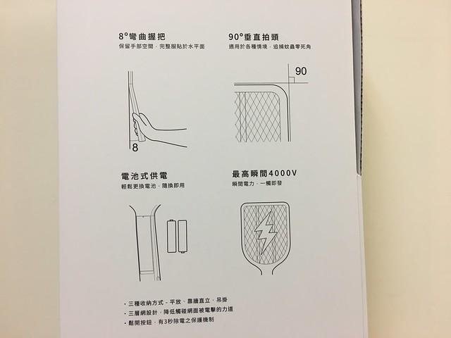 產品特色@Unipapa斜打電蚊拍