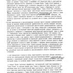 Глинки улица, 16 - Заключение по проекту 2000 003 PAPER600 [Ревский С.Б.] [Вандюк Е.Ф.]