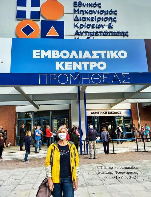 VACCINATION CENTER, MAROUSI, ATTICA, GREECE #0505A ΜΑΡΟΥΣΙ, ΑΤΤΙΚΗ
