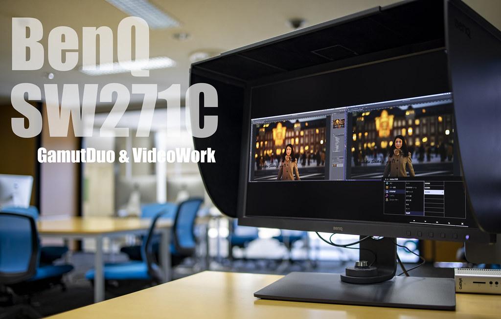 仕事で使う4Kカラーマネジメントモニター:BenQ SW271C