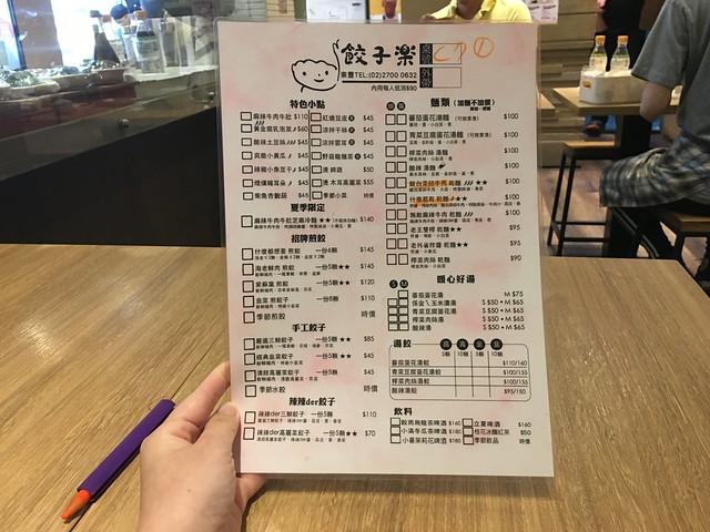 菜單@餃子樂東豐店
