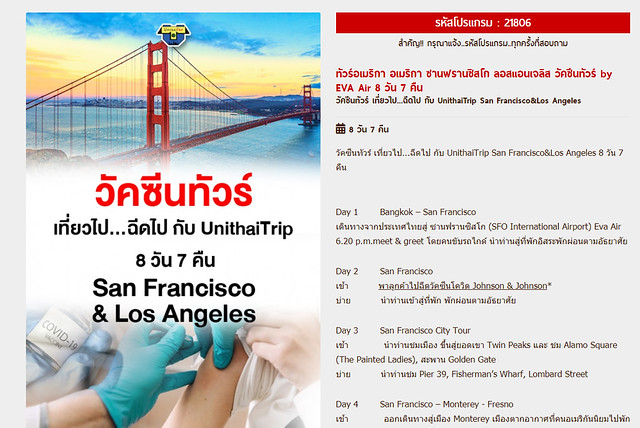 thailand unitrip