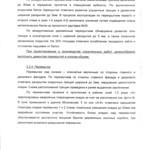 Владимира Мономаха князя улица, 1 и 3 - Заключение по обследованию конструкций 2007 012 PAPER600 [Вандюк Е.Ф.]