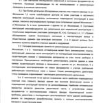 Владимира Мономаха князя улица, 1 и 3 - Заключение по обследованию конструкций 2007 013 PAPER600 [Вандюк Е.Ф.]