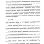 Владимира Мономаха князя улица, 1 и 3 - Заключение по обследованию конструкций 2007 007 PAPER600 [Вандюк Е.Ф.]