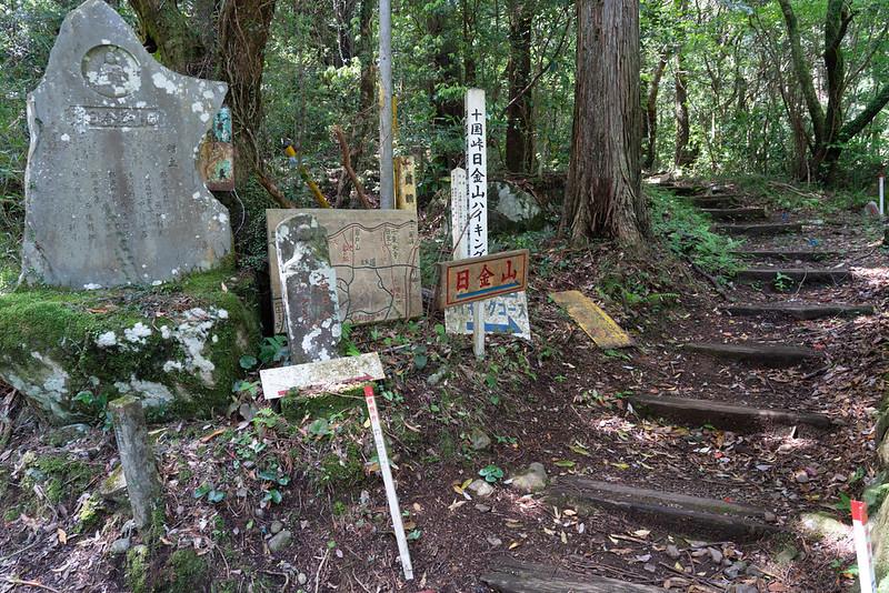 日金山ハイキングコース入口