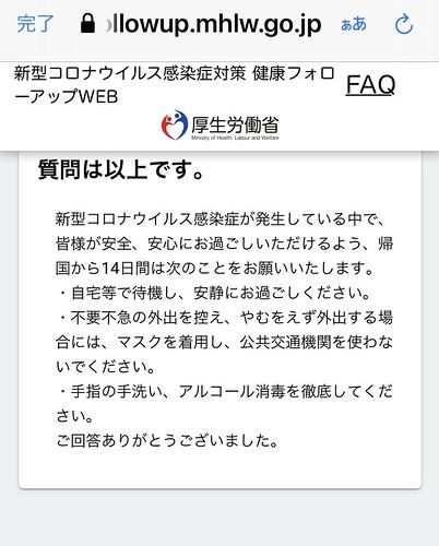 quarantine life in Japan