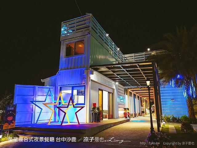 星星複合式夜景餐廳 台中 沙鹿 美食 夜景 咖啡館 菜單