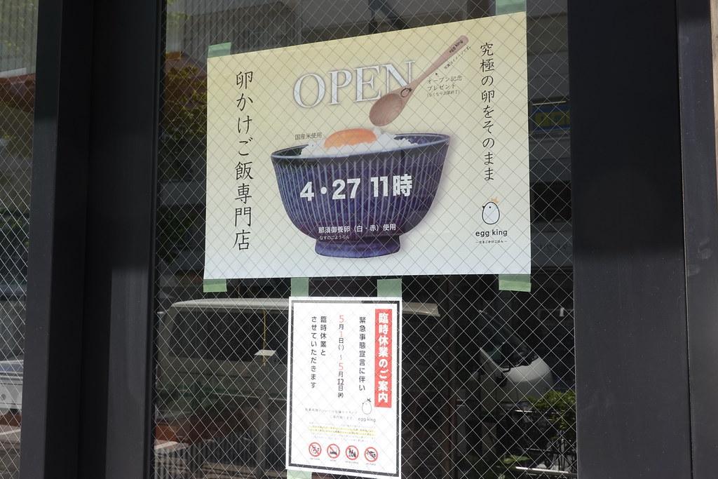 eggking(要町)